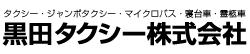 黒田タクシー株式会社